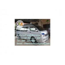 รถตู้อุดรธานี เช่ารถตู้อุดร จองรถตู้อุดร 088-3197082
