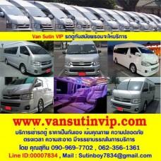Vansutinvip บริการรถตู้ให้เช่าแบบรายวันและรายเดือน โดยทีมงานคุณภาพ